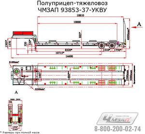 Полуприцеп ЧМЗАП 938530 по спецификации 037-УКВУ – фото 2