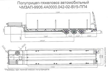 Полуприцеп-тяжеловоз автомобильный ЧМЗАП 99064 по спецификации 042-02-ВУ5ПП4 – фото 7