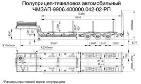 Полуприцеп ЧМЗАП 99064 по спецификации 042-02 РП – фото 3