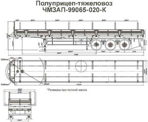 Трал Чмзап 99065-020-К53 – фото 7