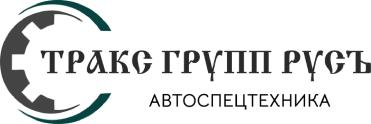 ТРАКС ГРУПП РУСЪ